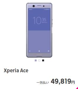 xperia_ace
