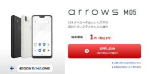 arrowsm05が1円で