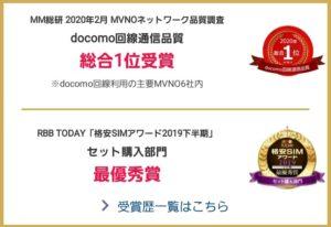 OCNモバイル受賞